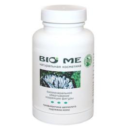 Bio Me биоминеральное обертывание коррекция фигуры