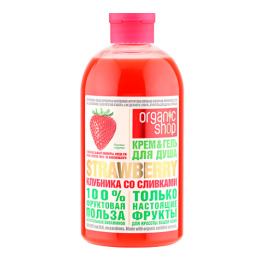 """Organic Shop гель-крем для душа """"Клубника со сливками"""", 500 мл"""