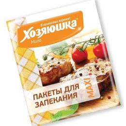 "Хозяюшка Мила пакет для запекания ""Maxi"" 45 х 55 см, 3 шт"