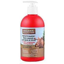 """Organic beauty farm био-мыло жидкое """"Питательное""""  на 100 % натуральном лосином молоке"""
