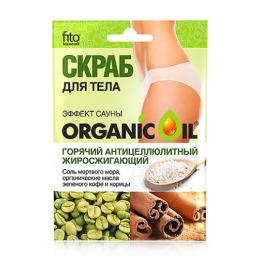 """Фитокосметик скраб для тела """"Organic Oil. Эффект сауны"""" горячий антицеллюлитный жиросжигающий"""