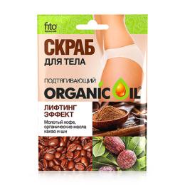 """Фитокосметик скраб для тела """"Organic Oil. Подтягивающий"""" лифтинг-эффект"""