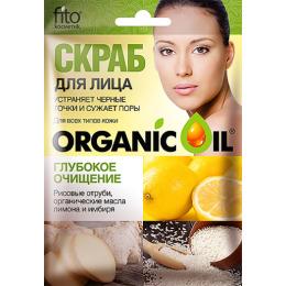 """Фитокосметик скраб для лица """"Organic Oil. Глубокое очищение"""""""