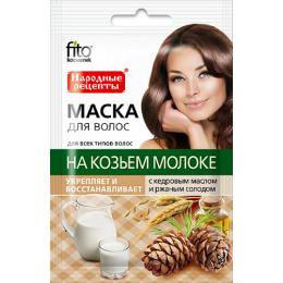 """Фитокосметик натуральная маска для волос  """"На козьем молоке. С кедровым маслом и солодом"""" укрепление и восстановление"""