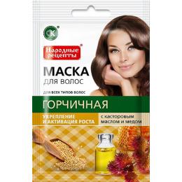 """Фитокосметик натуральная маска для волос """"Горчичная. С касторовым маслом и медом"""" укрепление и активация роста"""