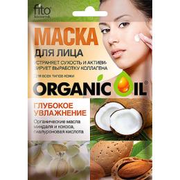 """Фитокосметик маска для лица """"Organic Oil. Глубокое увлажнение"""""""