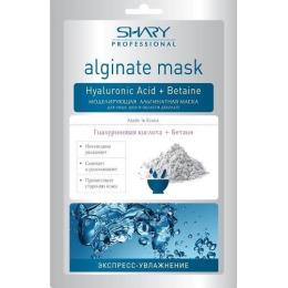 """Shary маска моделирующая """"Professional. Гиалуроновая кислота и Бетаин"""" альгинатная, 28 г"""