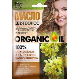 """Фитокосметик масло жожоба для волос """"Organic Oil"""" натуральное органическое"""
