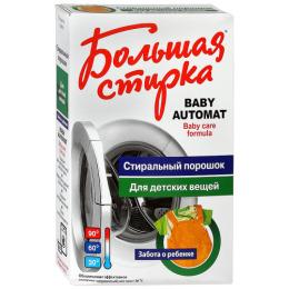 """5+ стиральный порошок """"Большая стирка"""" автомат для детского белья"""