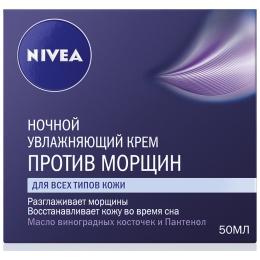 Nivea увлажняющий ночной крем против морщин, 50 мл