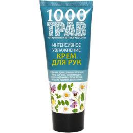 """1000 Трав крем для рук """"Интенсивное Увлажнение"""""""