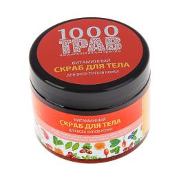"""1000 Трав скраб для тела """"Витаминный"""""""