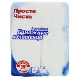 Просто Чисто бумажные полотенца двухслойные, белые