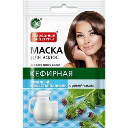 "Фитокосметик натуральная маска для волос ""Кефирная"" с репейником смягчение и восстановление"