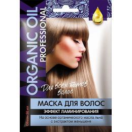 Фитокосметик маска для волос «Эффект ламинирования» для всех типов волос