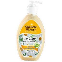 """Organic beauty бальзам для рук и тела """"Ромашка и зародыши пшеницы"""""""