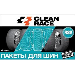 Clean Race пакеты для шин до R22