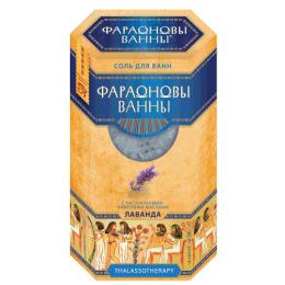 """Фараоновы ванны соль для ванн """"Лаванда"""" с эфирным маслом"""