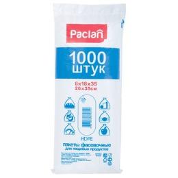 Paclan пакеты фасовочные 26х35 см, 1000 шт