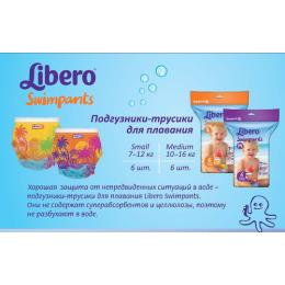 Libero подгузники-трусики для плавания 10-16 кг, 6 шт