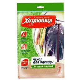 Хозяюшка Мила чехол для хранения одежды полиэтиленовый на молнии 60 х 137 см