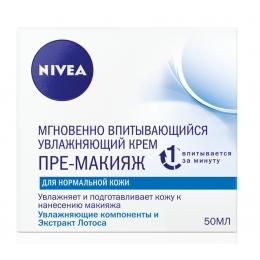"""Nivea крем """"Make-up Expert"""" для нормальной и комбинированной кожи, 50 мл"""