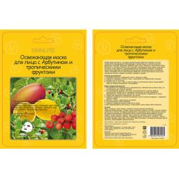 """Skinlite маска для лица """"Освежающая"""" с Арбутином и тропическими фруктами"""