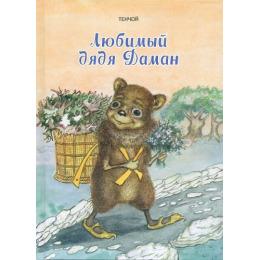 """Мир детства книга """"Любимый дядя Даман"""""""