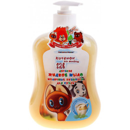 """Союзмультфильм мыло жидкое """"Молочные пузырьки для ручек. Котёнок по имени Гав"""" с молочными протеинами, детское"""
