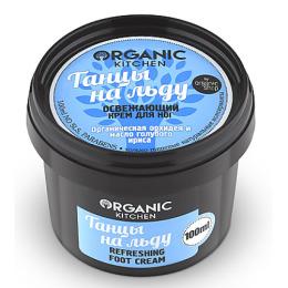 """Organic Shop крем для ног """"Organic Kitchen. Танцы на льду"""" освежающий, 100 мл"""