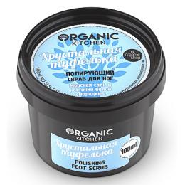 "Organic Shop скраб ""Organic Kitchen. Хрустальная туфелька"" полирующий для ног, 100 мл"