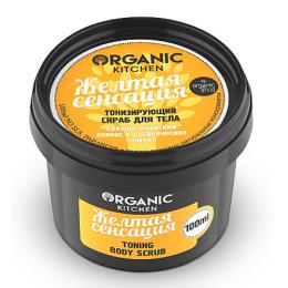 "Organic Shop скраб ""Organic Kitchen. Желтая сенсация"" тонизирующий для тела, 100 мл"