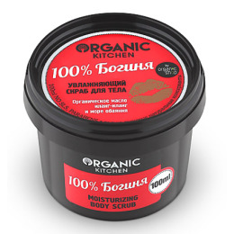 "Organic Shop скраб ""Organic Kitchen. 100%"" увлажняющий для тела, 100 мл"