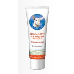 Beauty Farm крем для рук питательный для сухой кожи