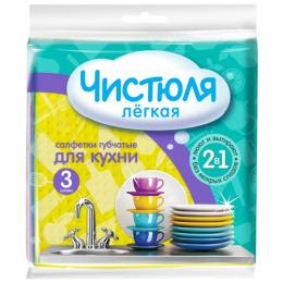 Чистюля салфетки целлюлозные для кухни, 3 шт