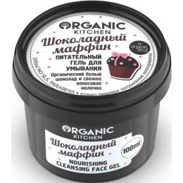 """Organic Shop гель для умывания """"Organic Kitchen. Шоколадный маффин"""""""