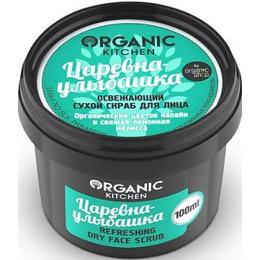 "Organic Shop скраб для лица ""Organic Kitchen. Царевна-улыбашка"" сухой освежающий"