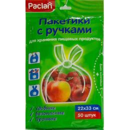 Paclan пакетики для хранения пищевых продуктов с ручками 22 х 33см