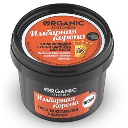 "Organic Shop шампунь ""Organic Kitchen. Имбирная корона"" увлажняющий густой"