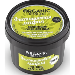 "Organic Shop скраб для лица полирующий ""Organic Kitchen. Фисташковая мафия"""