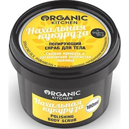"Organic Shop скраб для тела полирующий ""Organic Kitchen. Нахальная кукуруза"""