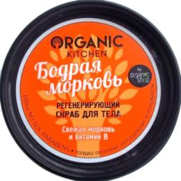 """Organic Shop скраб для тела регенерирующий """"Organic Kitchen. Бодрая морковь"""""""