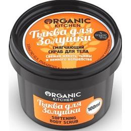 "Organic Shop скраб для тела смягчающий ""Organic Kitchen. Тыква для Золушки"""