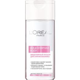 """L'Oreal мицеллярный лосьон """"Dermo-Expertise"""" для сухой и чувствительной кожи"""