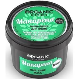 "Organic Shop маска-блеск для волос ""Organic Kitchen. Макарена"""