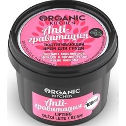 "Organic Shop крем для груди подтягивающий ""Organic Kitchen. Anti-гравитация"""