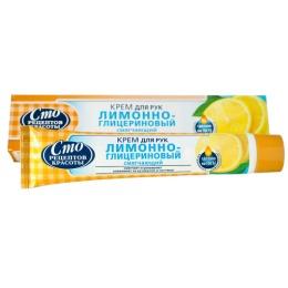"""Сто рецептов красоты крем для рук """"Лимонно-глицериновый"""" смягчающий"""