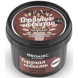 """Organic Shop маска-объем для волос """"Organic Kitchen. Горячая новость"""""""