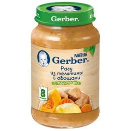 """Gerber рагу """"Телятины с овощами"""" с 8 месяцев"""
