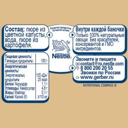 """Gerber пюре """"Цветная капуста и картофель"""" с 5 месяцев"""